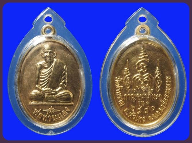 เหรียญพ่อท่านแดง วัดบ้านราม รุ่นแรก ปี2540 huasai amulet