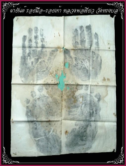 ผ้ายันต์รอยมือรอยเท้า หลวงปู่เขียว วัดหรงบน อิทธิฤทธิ์ปาฏิหาริย์