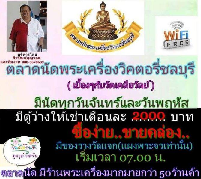 ตลาดนัดพระเครื่องวิคตอรี่ ชลบุรี Amulet Market Victory Chonburi