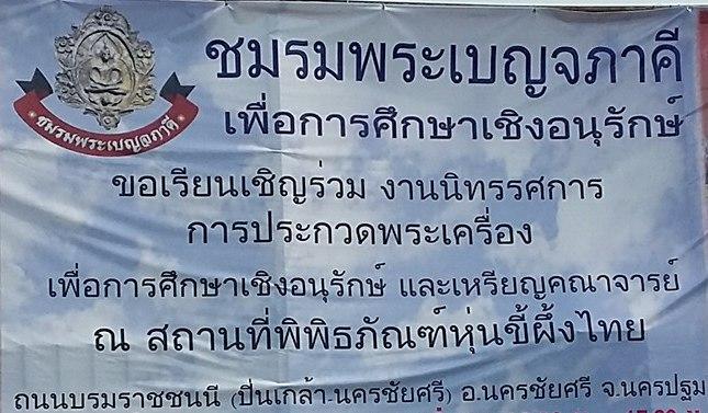 การประกวดพระเครื่อง 26 มี.ค.60 พิพิธภัณฑ์หุ่นขี้ผึ้งไทย