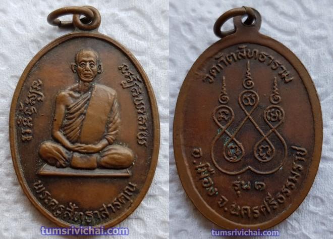 เหรียญพ่อท่านเนื่อง(พระครูสัทธาสารคุณ วัดกัตสัทธาราม รุ่น1 อ.เมือง จ.นครศรีธรรมราช