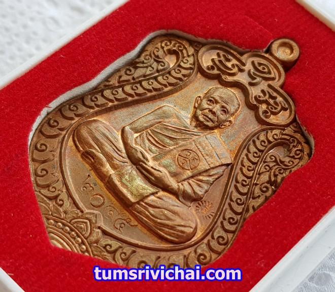 เหรียญเสมาอุดมสมพร หลวงปู่หา สุภโร วัดสักกะวัน จ.กาฬสินธุ์ 2560