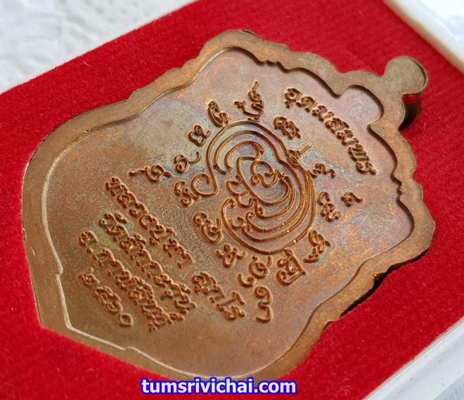 เหรียญหลวงปู่หา เนื้อทองแดงผิวไฟ รุ่นอุดมสมพร ปี2560
