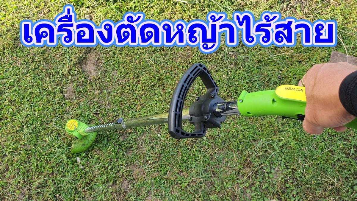 เครื่องตัดหญ้าไร้สาย ใช้แบตเตอรี่ ทดสอบจะใช้ได้ดีหรือไม่