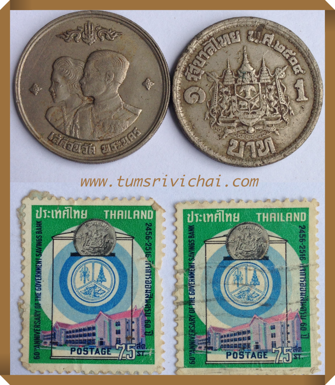ของเก่าของสะสม เหรียญกษาปณ์ แสตมป์ ธนบัตร มีคนรับซื้อราคาก็ดี