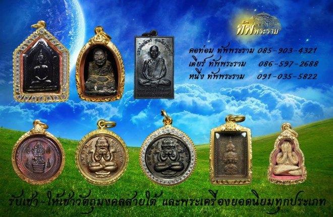 ร้านพระเครื่องทัพพระราม Tuppraram Thai Buddha Amulets