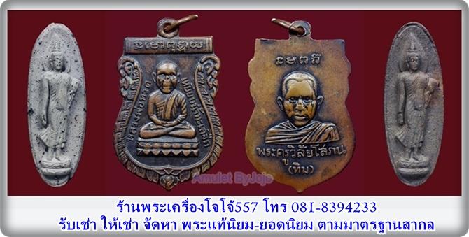 อมูเลท โจโจ้ 557 ร้านพระเครื่องออนไลน์ Amulet Thai