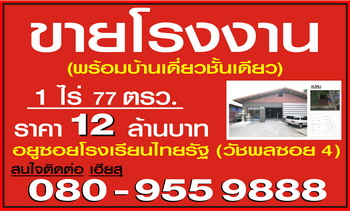 Sale or Rent Storage House Factory Bangkok Raminthra Watcharaphon area