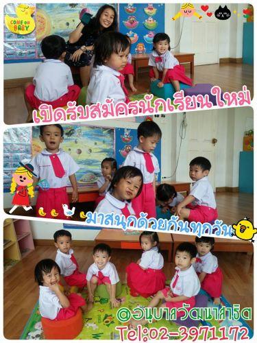 อนุบาลวัฒนาสาธิต  โรงเรียนสองภาษา แนวสาธิต  ฝึกกระบวนการคิดวิเคราะห์ แนวสาธิต  และสร้างพื้นฐานวิชาการ  เด็กอ่านออก  เขียนคล่อง  เข้าใจและใช้ภาษาได้ดีทั้งภาษาไทย และภาษาอังกฤษ  สนใจติดต่อ Tel:  02-3971172