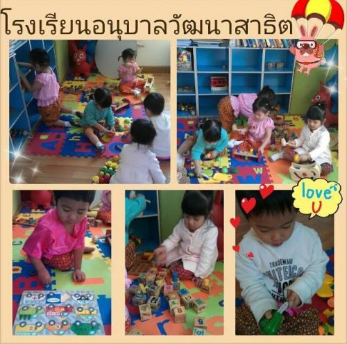 Anubarn Wattanasatit  : The best cozy nursery and kindergarten school @ Sukhumvit 101/1 Rd