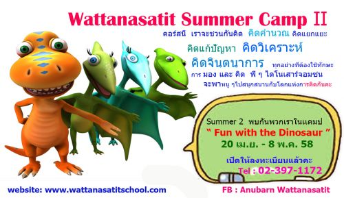 Wattanasatit  English Summer Camp on April 2015  Smart kid @Anubarn Wattanasatit   �Ԩ������������Դ���  ���������ѧ��ɪ�ǧ�Դ���  ��� �ç���¹͹غ���Ѳ���ҸԵ