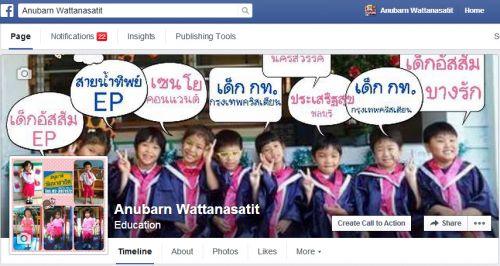เฟซบุ๊คโรงเรียนอนุบาลวัฒนาสาธิต  โรงเรียนสองภาษาแนวสาธิตชื่อดัง  ย่านสุขุมวิท 101/1    เด็ก ๆ มีความพร้อมทั้งสนามสาธิตและคาทอลิคชั้นนำ  สนใจติดต่อโทร.02-3971172
