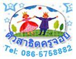 ติวสาธิตครูจอย โทร.086-5758882