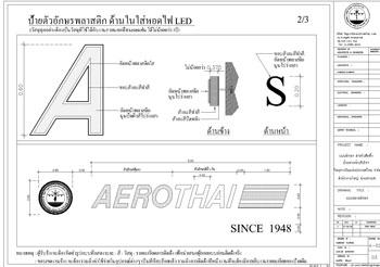 aero thai 2