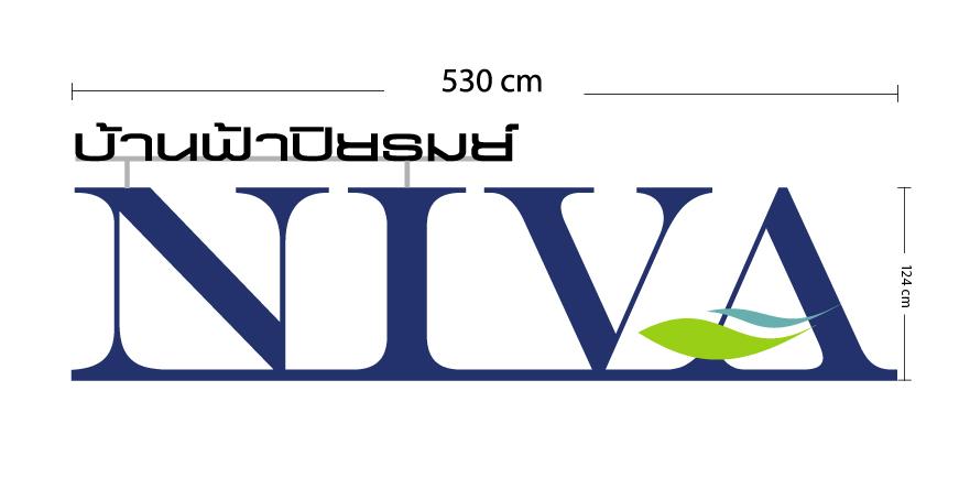 ป้ายตัวอักษรตั้งพื้น บ้านฟ้าปิยรมย์ ทางด่วนวงแหวนลำลูกกาคลอง 6 NIVA