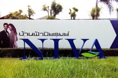 ป้ายหน้าโครงการ บ้านฟ้าปิยรมย์ NIVA