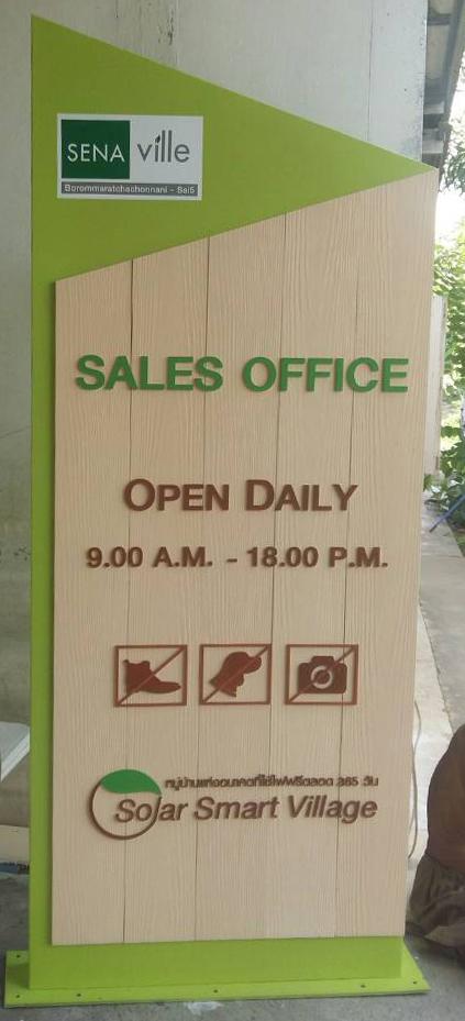 ป้ายหน้าบ้านตัวอย่าง ป้าย Sales Office