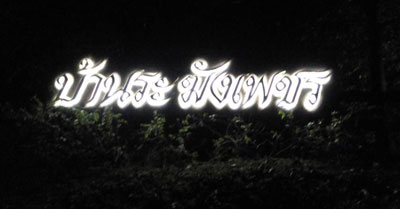 ป้ายตัะวอักษรสแตนเลสสีทองเงา ซ่อนไฟ LED ด้านหลัง ติดตั้งบนแผ่นอลูมิเนียมคอมโพสิท