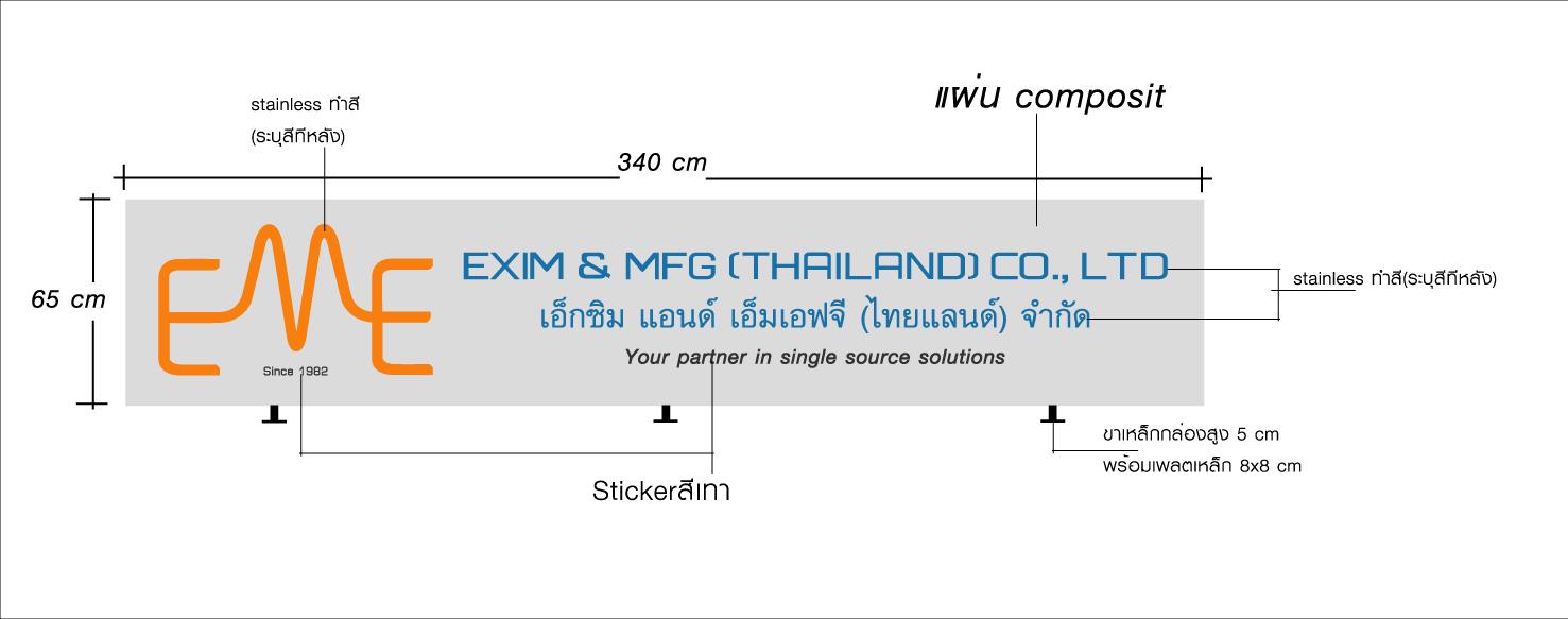 ป้ายหน้าบริษัท Exim & MFG ตัวอักษรโลหะทำสีติดตั้งบนอลูมิเนียมคอมโพสิท
