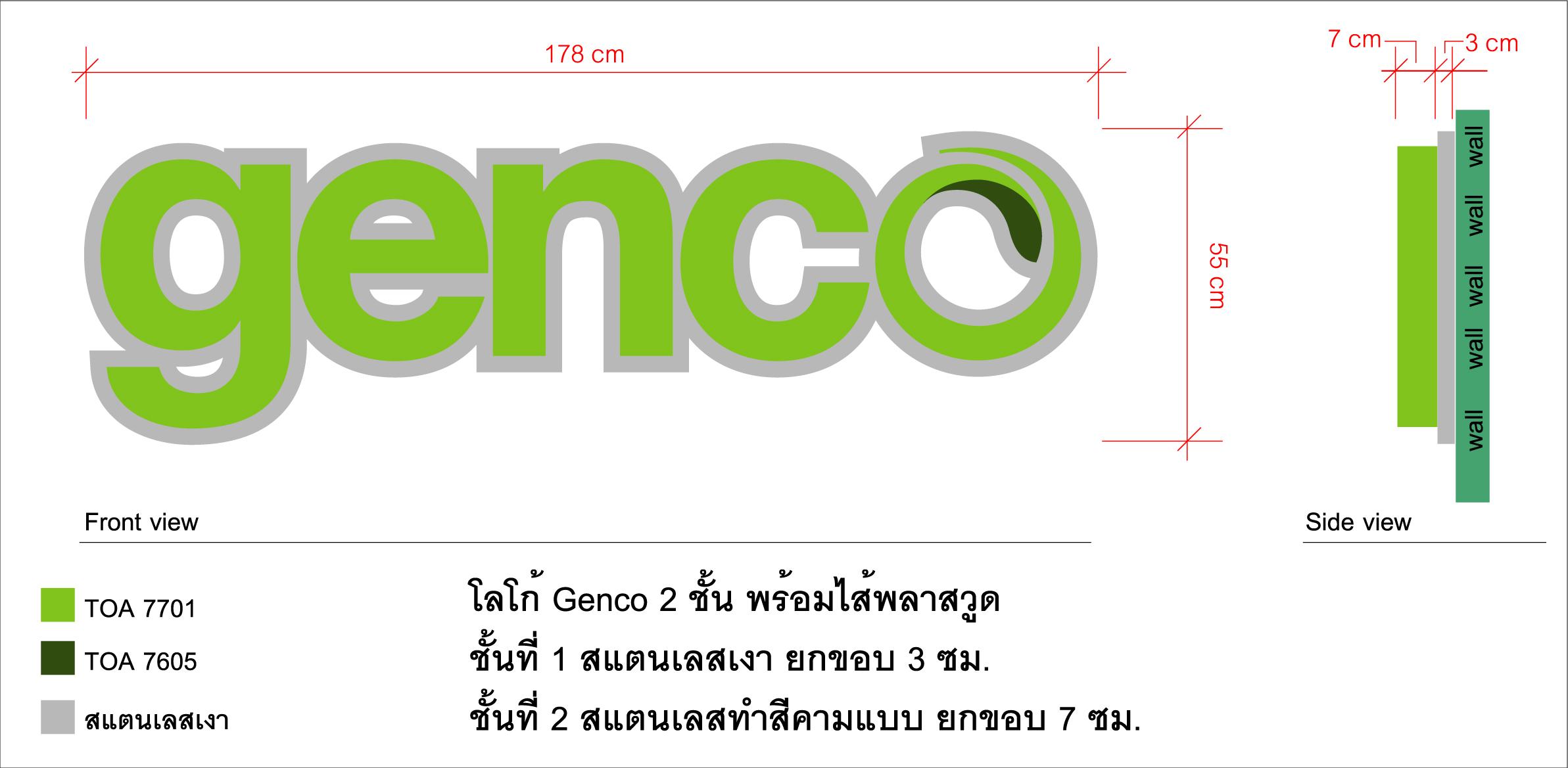 สแตนเลส, ตัวอักษร, โลหะ, ทำสี, Genco, บริษัท บริหารและพัฒนา เพื่อการอนุรักษ์สิ่งแวดล้อม
