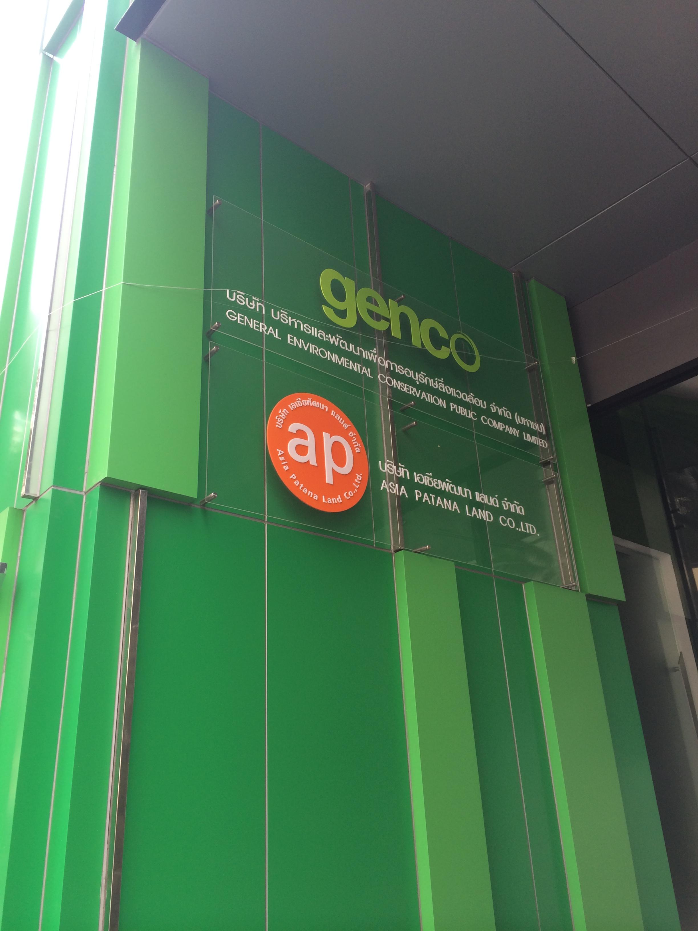 ป้ายหน้าบริษัท genco เมืองทองธานี