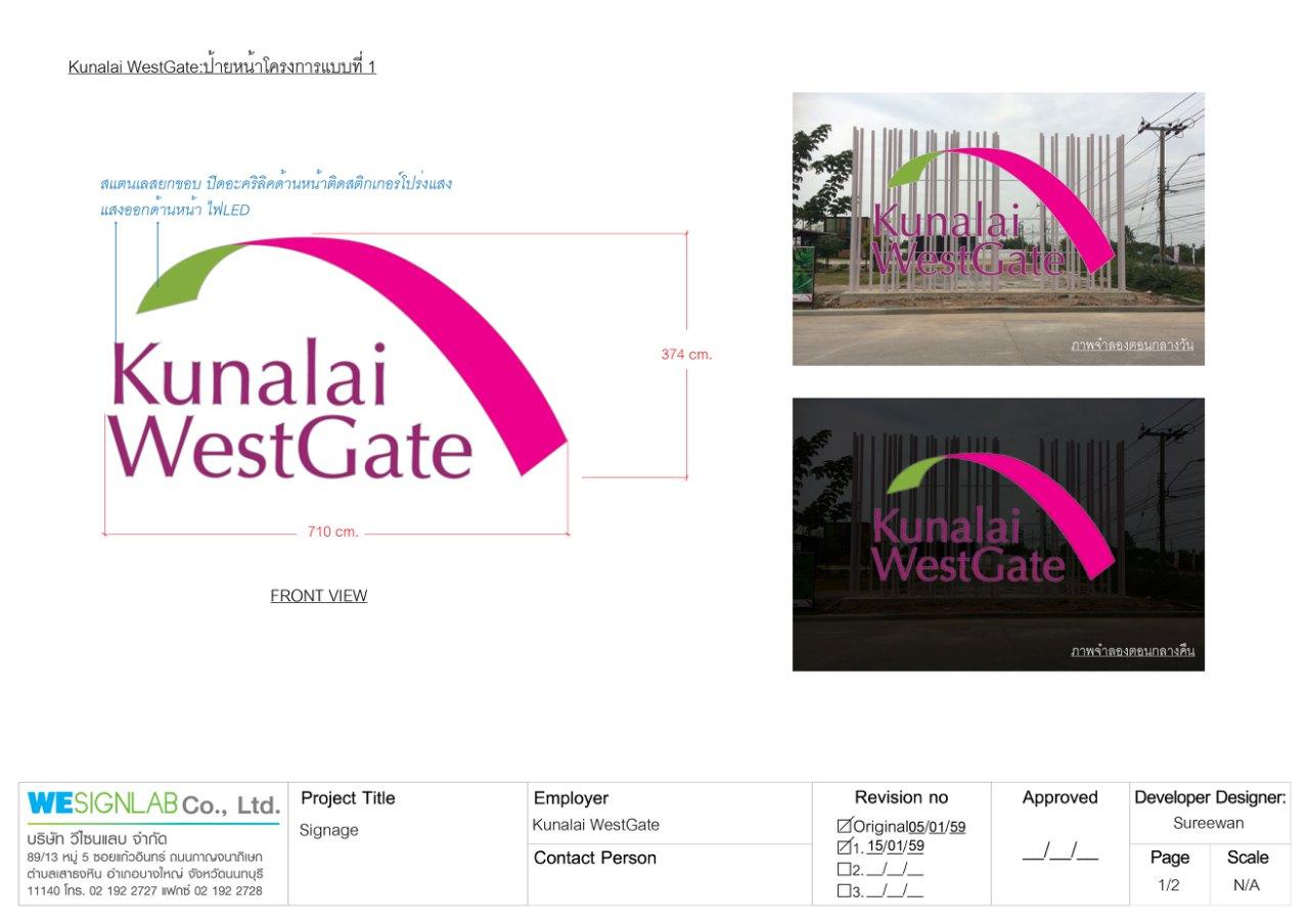 ป้าย, หน้าโครงการ, ไวนิลโปร่งแสง, สแตนเลส, Kunalai, West, gate, คุณาลัย