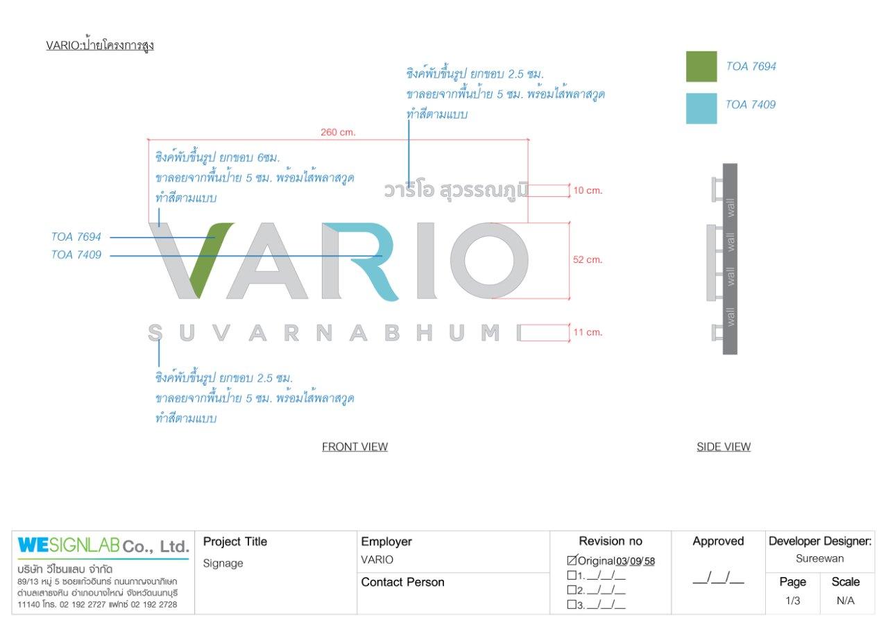 ป้ายหน้าโครงการ VARIO สุวรรณภูมิ