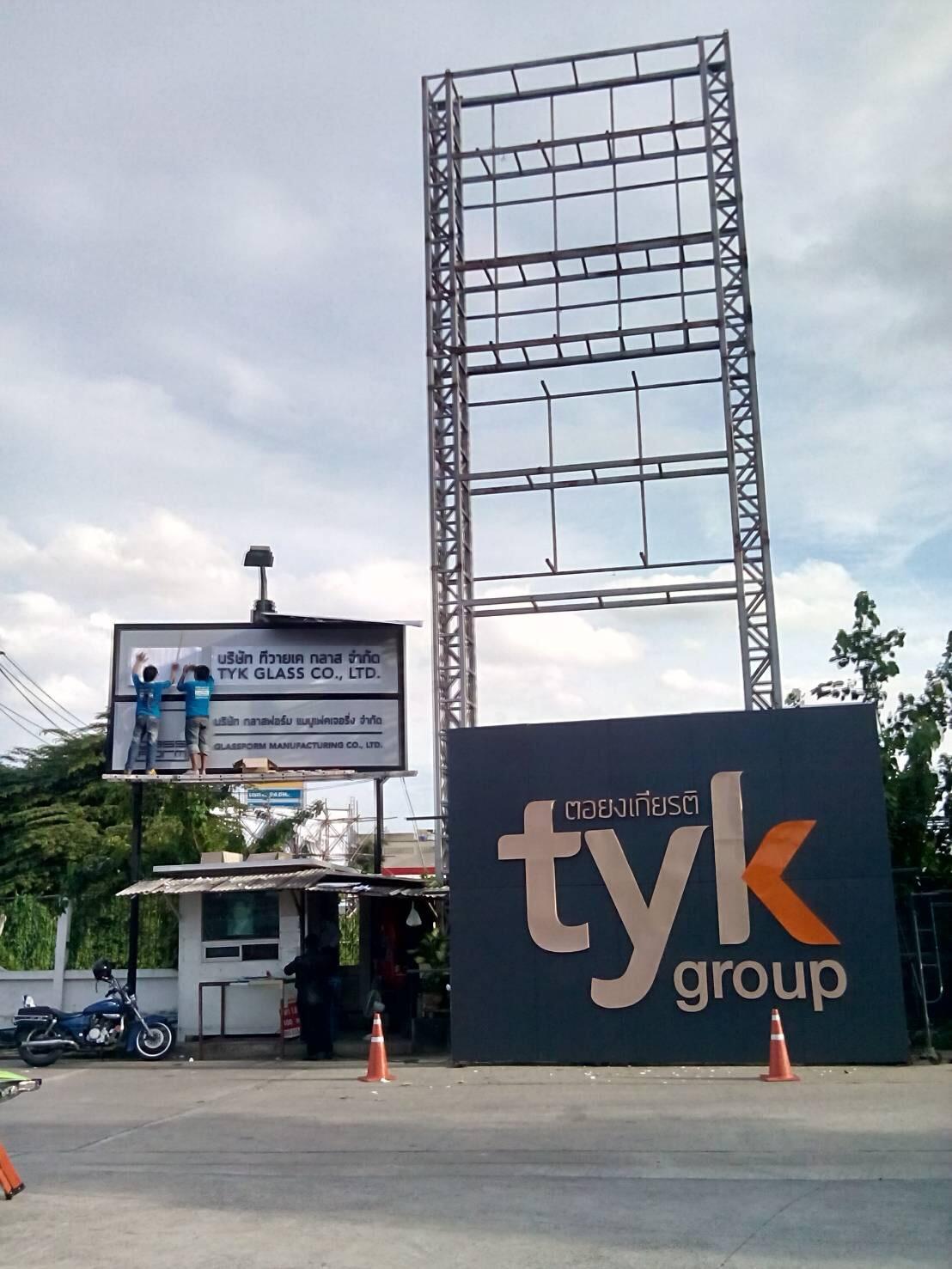 ทาวเวอร์หน้าบริษัท TYK Group ตอยงเกียรติ