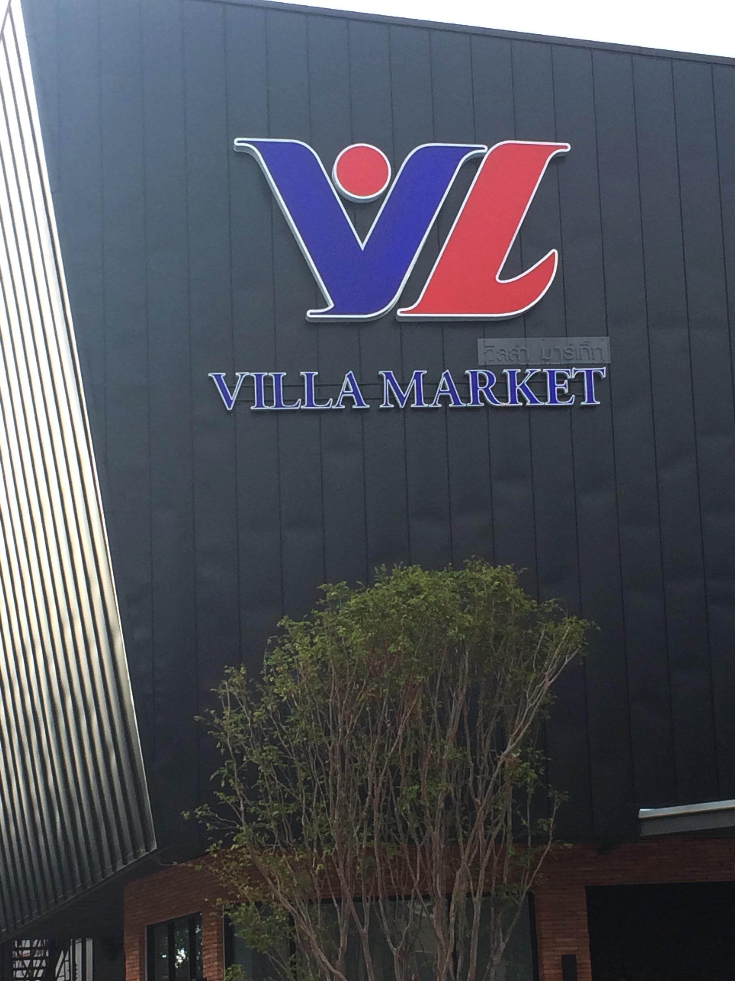 โลโก้ Villa market @ the Circle ราชพฤกษ์