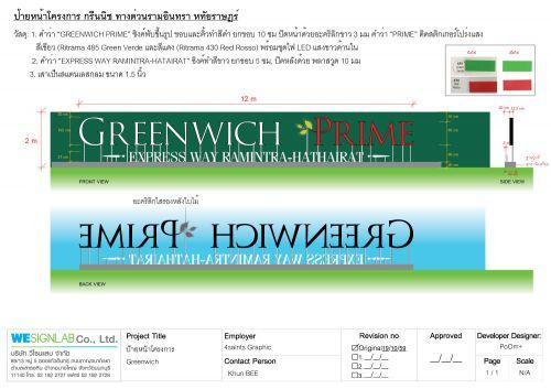 กล่องไฟตัวอักษรหน้าโครงการ Greenwich Prime รามอินทรา-หทัยราษฎร์