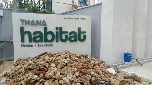 ป้ายชื่อหน้าโครงการ Thana Habitat ปิ่นเกล้า-สิรินธร
