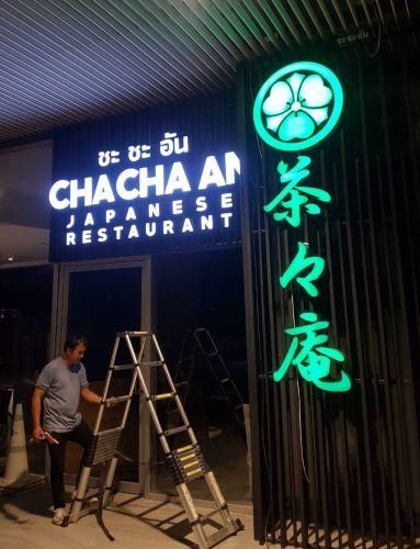 ป้ายภัตตาคารอาหารญี่ปุ่น ชะชะอัน สาขาแกรนด์โฮม บางนา