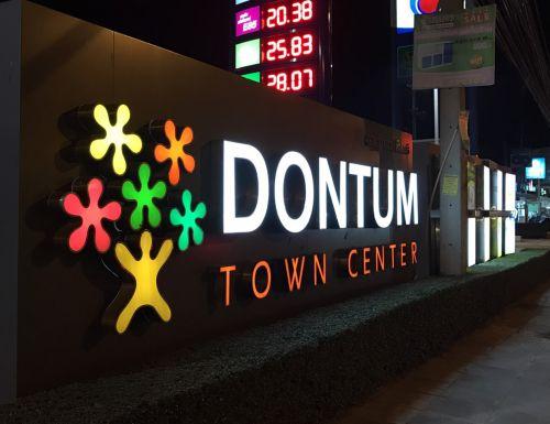 ป้ายไฟ หน้าโครงการ DONTUM TOWN CENTER