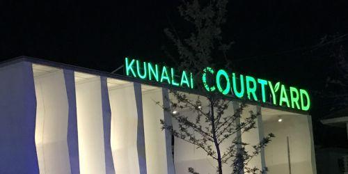 ป้ายไฟโลโก้โครงการ Kunalai Courtyard