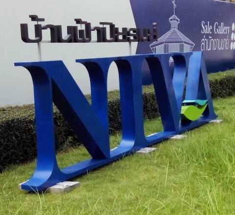 ตัวอักษร NIVA ตั้งพื้น