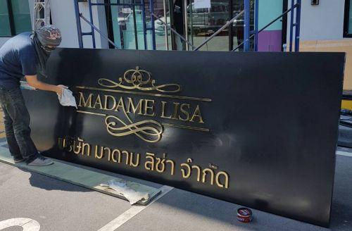 ป้ายหน้าร้าน Madame Lisa ตัวอักษรสแตนเลสโกลด์มิเรอร์ บนพื้นคอมโพสิทสีดำ