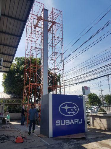 ป้ายทาวเวอร์, หน้าโครงการ, ศูนย์ Subaru