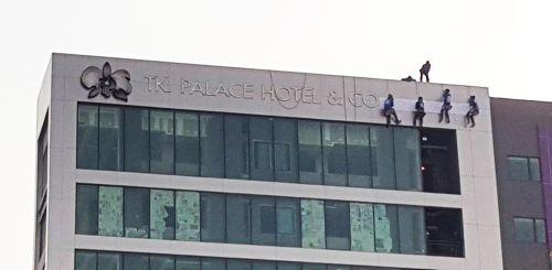 ป้ายบนอาคาร TK Palace
