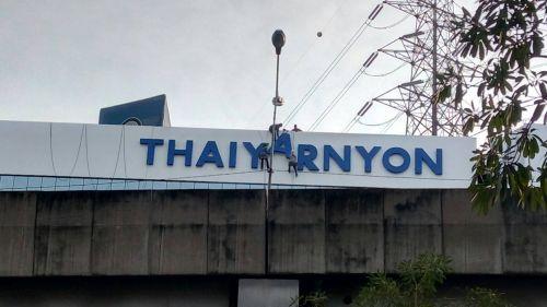 ป้ายหย้าอาคาร THAIYARNYON พระราม 9
