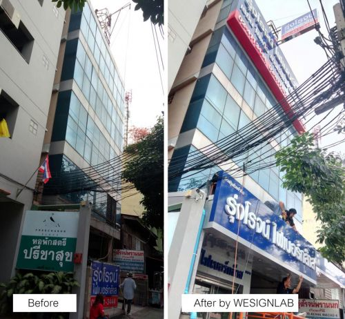 ภาพก่อนและหลังการเปลี่ยนรูปแบบอาคาร