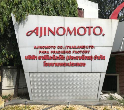 ป้ายหน้าโรงงาน Ajinomoto