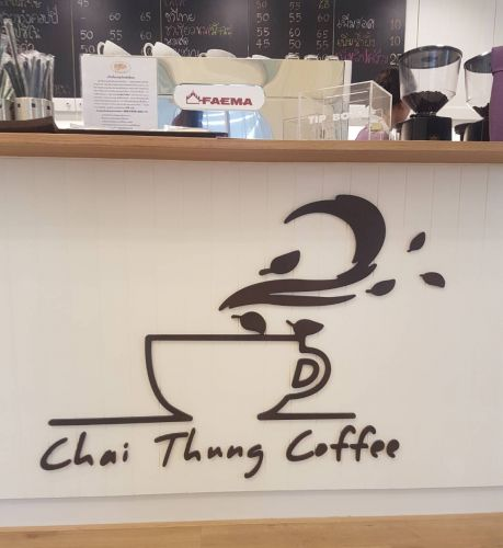 ป้ายภายในร้านกาแฟชายทุ่ง