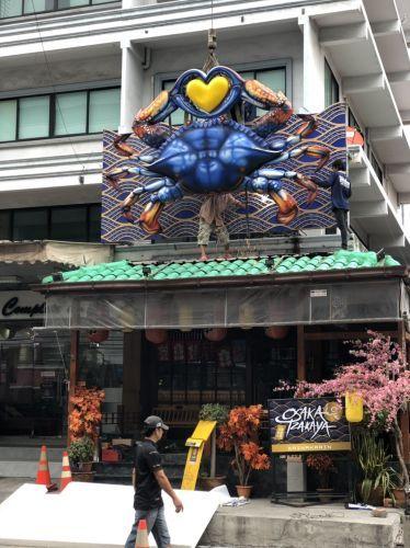 ป้ายหน้าร้านอาหารญี่ปุ่น+ปูไฟเบอร์กลาส ประติมากรรม