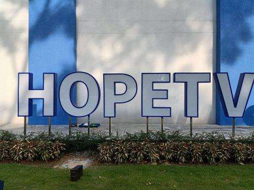 ป้ายหน้าสำนักงาน Hope Channel, Hope TV ตั้งพื้น มีเสา