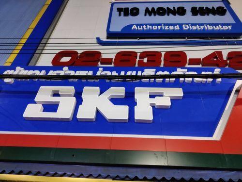 งานป้ายหน้าอาคาร อลูมิเนียมคอมโพสิท หน้าอาคาร เตียวโม่วเส็ง SKF เยาวราช