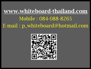 ��˹��¡�дҹ�Ƿ����,(whiteboard),�Ƿ���� �ء��Դ (www.whiteboard-thailand.com)