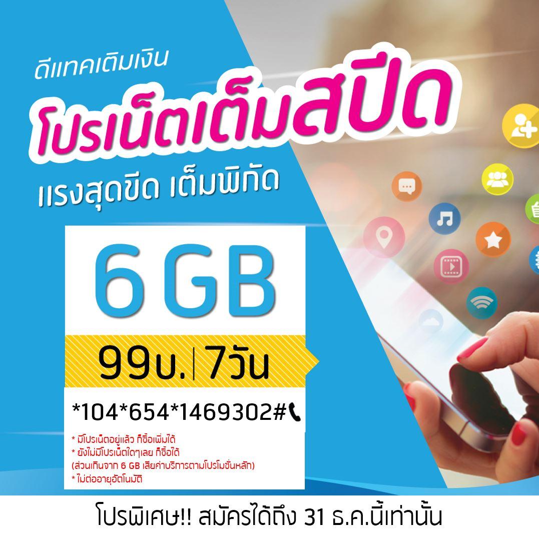 โปรเน็ตดีแทค 6 GB