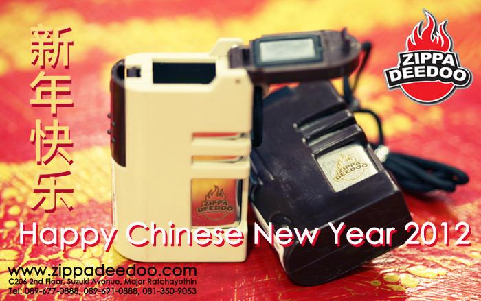 โปรโมชั่นฉลองเทศกาลตรุษจีน 2555